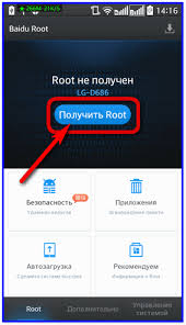 Baidu Root Apk | Baidu Root Apk Download | Baidu Root Apk for PC